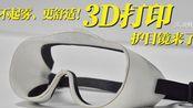 【3D打印】不起雾、更舒适!3D打印护目镜来了【SLA立体光固化成型】
