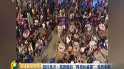 """四川北川:羌族组织""""拜月长桌宴""""欢庆中秋"""