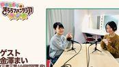 【熟肉】楠木灯的Kirara Fantasia广播#47 嘉宾:金泽舞(2019.3.1)