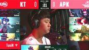 2020LCK春季赛KTvsAPK(谁能获得赛季首胜)