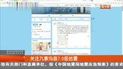 四川九寨沟7.0级地震已造成63人受伤,5人死亡,均为游客