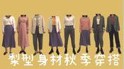 165cm 53.5kg梨型身材秋季穿搭分享|广东人秋季穿什么?平价穿搭分享