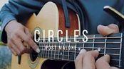 Circles 吉他指弹【Post Malone】(简介有谱子下载链接) Iqbal Gumilar cover