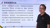 【自考】00037美学2019年新版汉语言文学自考本科