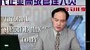 www.douzhanshen.net 工商管理学(MBA)全套视频讲座 现代企业领导艺术与方法1