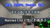 【妮露解说】《求生之路2》Naniwa City 2/なにわ城市 2——这地图竟然没有完成