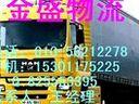 北京到黑龙江哈尔滨市物流公司【56212278】北京到黑龙江哈尔滨市搬家公司