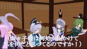【東方MMD】血液型事情(相性編)【MMD紙芝居】