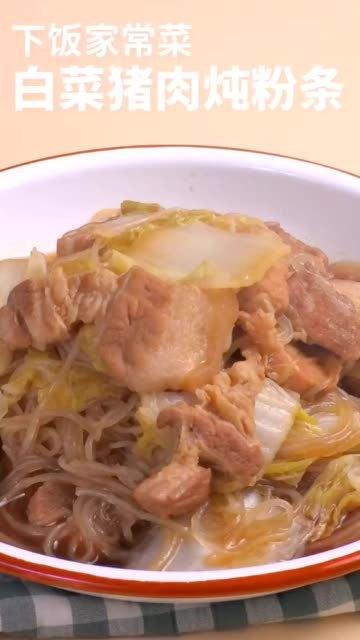 家常菜 白菜猪肉炖粉条,喜欢吃这道菜的在哪里?评论区告诉我好不好