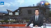 突发!四川内江突发5.2级地震 已致9人受伤!