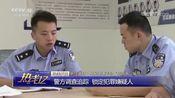 """[热线12]浙江玉环:揭秘赌博平台""""刷流水""""骗局"""