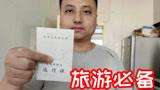 最详细的《边防证》办理流程,全程记录,新疆西藏自驾游必备证件