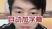 自动加字幕软件,可以自动生成中文字幕的手机app软件,也可以生成繁体字幕,识别率很高。