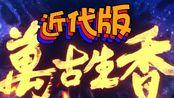 【万古生香近代版】宋庆龄 冰心 萧红 陆小曼 三毛 林徽因 张爱玲等十二位近代才女