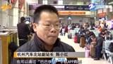 30天预售! 杭州五大汽车站始发的春运车票开售了