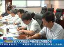 [山西新闻联播]省人大常委会召开重点建议办理督办会