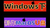 Windows下制作MacOSU盘!Windows如何制作macOSU盘启动盘教程!怎样在win下制作Mac苹果笔记本启动盘U盘!windows制作白苹果启动盘