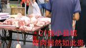 【VLOG】你们家乡猪肉多少钱一斤呐?跟大葫芦来看看这21线小县城。居然。。。