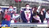 视频|武汉市民天河机场送别援湖北医疗队