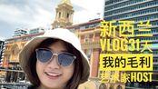 新西兰vlog31天打卡|我的毛利艺术家host 12