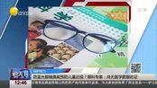 防蓝光眼镜真能预防儿童近视?眼科专家:尚无医学数据佐证