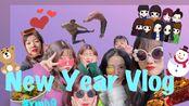 Moka Vlog 1|和小卖部一起跨年|上海两天半|韩国街| 新西游记游戏中毒|和姐妹们度过的美好时光|记录生活