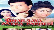 宝莱坞90年代电影《爱的过客》歌舞插曲 Tera Naam Mera Naam