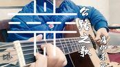 公路之歌-痛仰乐队-吉他弹唱