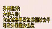 【油管翻译】外网热评 Ι 「大快人心」Ι火车站售票员怒斥插队女子引发国外网友热议