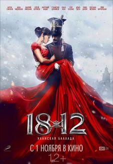 1812(骑兵之歌)