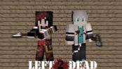【Minecraft】求生之路!冒险2人组!——LEFT 2 DEAD 《不公平的红蓝大冒险》3