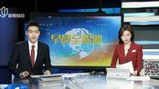 徐州警方破获一涉毒案 涉毒人员中有7人为教育机构外教