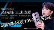 【redmi 12月10日发布会】redmi k30手机报价环节录屏