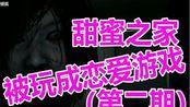 【银狐】泰式恐怖游戏硬是完成恋爱游戏啊啊啊啊啊啊