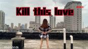 【懵韩】翻跳-kill this love 依旧是不带制作全网最晚哈哈哈