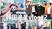 【EXO】VLOG#2 跟我一起去部队追星~ 爱豆入伍 军队同款 中日韩珉骑