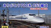 ありがとう700系 C53編成 浜松工場ゆき廃車回送 2020.3.11【4K】