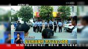 河北沧州发生枪击案 4名蒙面男子开枪打死1人