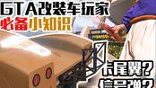 【GTA5】获取稀有武器信号弹+卡尾翼大法! - GTA改装车玩家的必备小知识