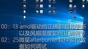 !AMD5700xt!如何正确卸载更新显卡,温度风扇如何准确调节,以及afterburner如何显示游戏数据!