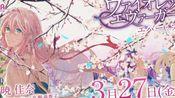 原作小说最终卷《紫罗兰永恒花园 Ever After》预告公开,将于3月27日发售。完结撒花