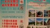 299元注册高级VIP,可享一年内无限次省内免费旅游?公司:就十次