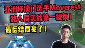 QQ飞车手游:小伙伴偶遇亚洲杯澳门选手Moverest,最后结局亮了!