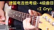【2020_学习迷笛电吉他考级】Gt4-1 I Cry