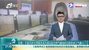 【浙江宁波】厉害! 宁波29岁女预报员成为首位赴世界气象组织任职的浙江气象人(九点半 2019年11月10日)