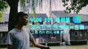 VLOG004 迟来的暑期篇VLOG!华东五市(上海、苏州、杭州、乌镇、常州)旅游碎片合集