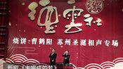 烧云饼 曹鹤阳191225苏州圣诞相声专场返场之新歌《未完成的梦》