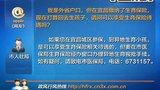 20141119微播大宜昌—民生帮办:异地生小孩可享受生育保险待遇吗?
