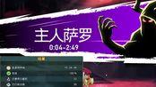 [怪物男孩与被诅咒的王国]最终boss萨罗(勉强)速通 2分45秒(0:04-2:49)