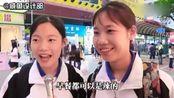 街访:香港人最想去大陆那些城市玩?看看她们是怎么说的吧!